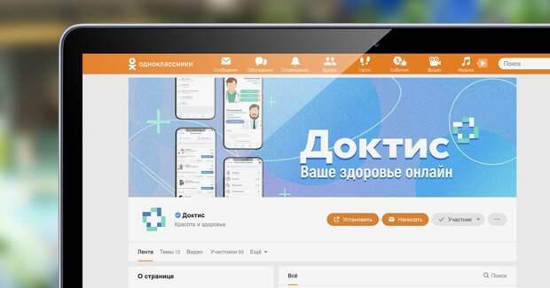 «Одноклассники» запустили бесплатные онлайн-консультации с врачами по видеосвязи