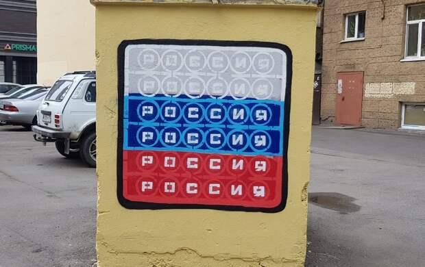 Неизвестные перекрасили стрит-арт в виде поп-ита на Лиговском. Теперь он в цвете триколора