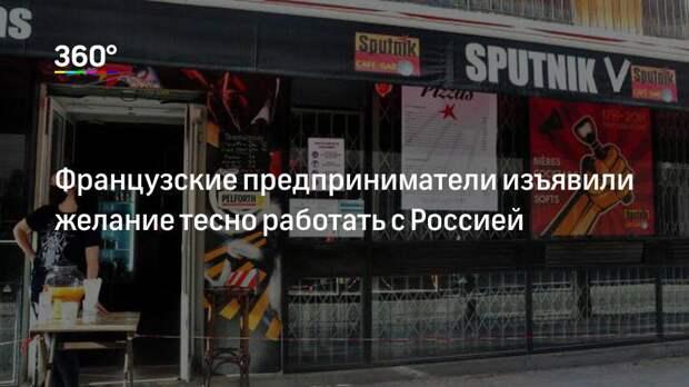 Французские предприниматели изъявили желание тесно работать с Россией