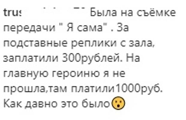"""Юлии Меньшовой напомнили о программе """"Я сама"""": """"За подставные реплики с зала, заплатили 300"""""""