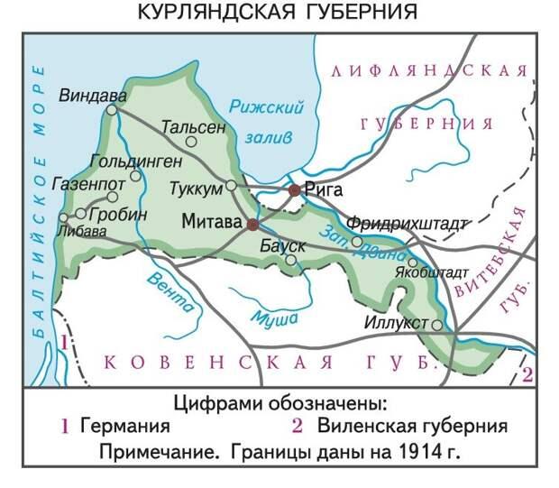 Карта Курляндской губернии 1914 года. Видны Ковенская и Лифляндская губернии. Фотографии взяты из открытого источника.