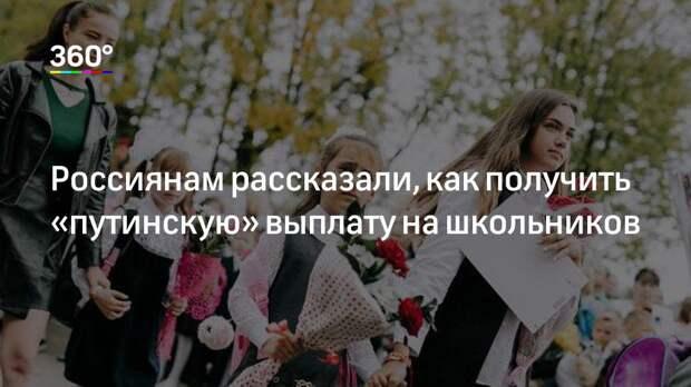 Россиянам рассказали, как получить «путинскую» выплату на школьников