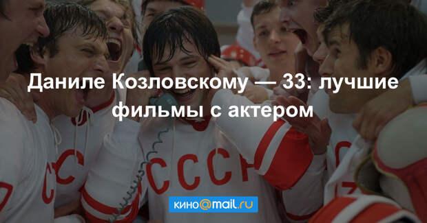 Даниле Козловскому — 33: лучшие фильмы с актером