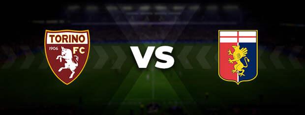 Торино — Дженоа: прогноз на матч 22 октября 2021, ставка, кэффы
