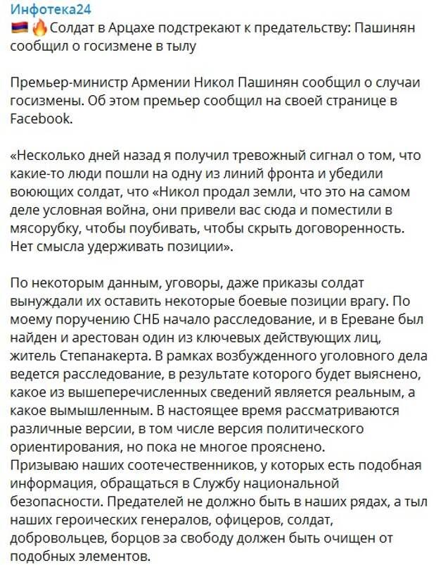 Коротко по Карабаху. 08.10.2020