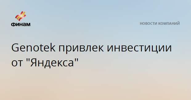 """Genotek привлек инвестиции от """"Яндекса"""""""