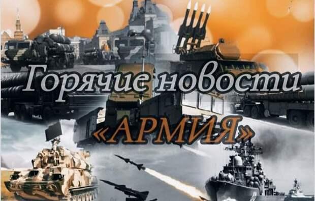 «Военные» итоги недели: азербайджанские войска вошли в Армению, Израиль подвергся ракетному обстрелу