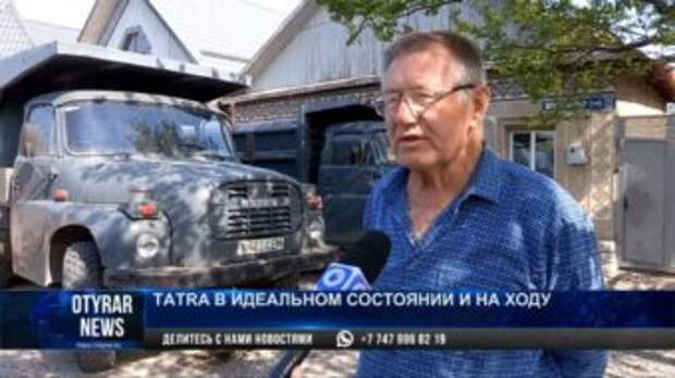 «Tatra», которой 50 лет, в идеальном состоянии стоит во дворе у жителя Шымкента