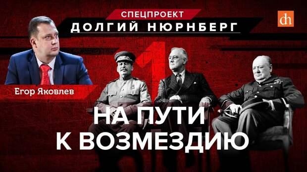Цифровая история. Нюрнбергский процесс (2)