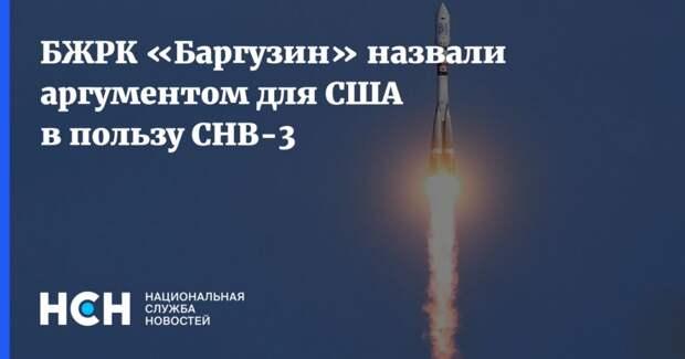БЖРК «Баргузин» назвали аргументом для США в пользу СНВ-3
