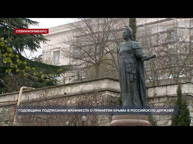 «Русская община Севастополя» отметила годовщину подписания манифеста о принятии Крыма в Россию