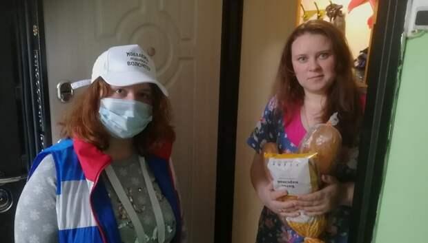 Волонтеры оказали помощь 52 жителям Подольска за сутки