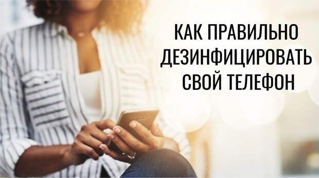 Дезинфекция телефона: как правильно ее проводить и когда