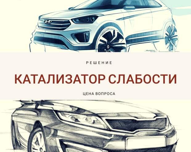 Маленькая причина больших проблем Hyundai и Kia.