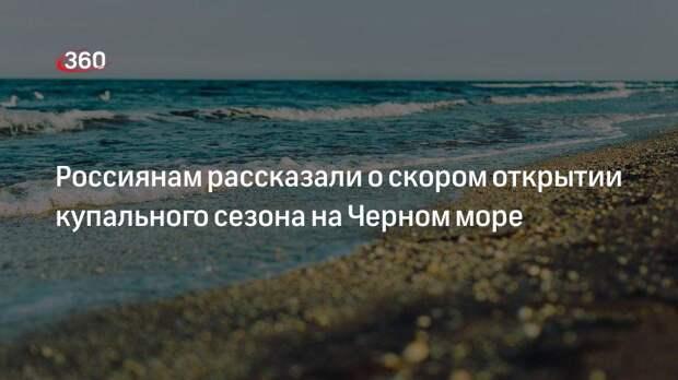 Россиянам рассказали о скором открытии купального сезона на Черном море