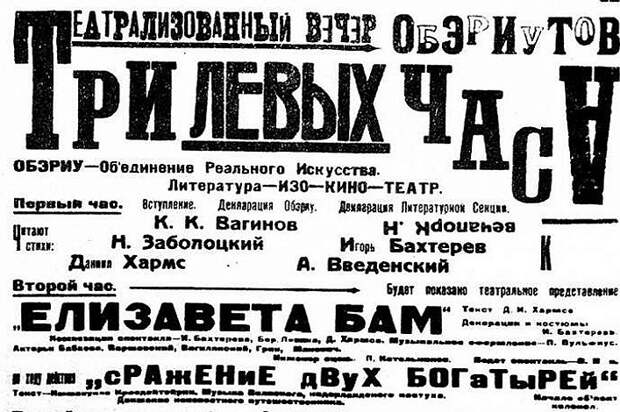 О театре ОБЭРИУ поговорят на северо-востоке столицы