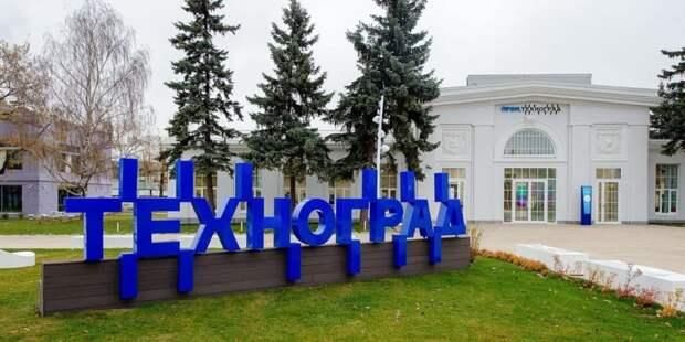 «Техноград» запускает бесплатный образовательный онлайн-марафон — Сергунина