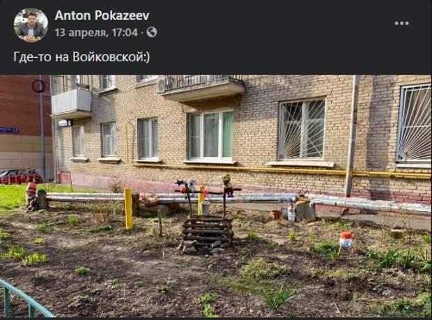 Фото дня: дворовая инсталляция в Войковском