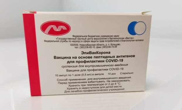 В Удмуртию поступила первая партия вакцины «ЭпиВакКорона»