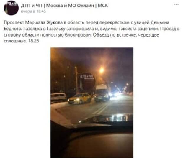 «Газель» въехала в такси на проспекте Маршала Жукова