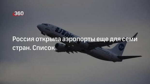 Россия открыла аэропорты еще для семи стран. Список