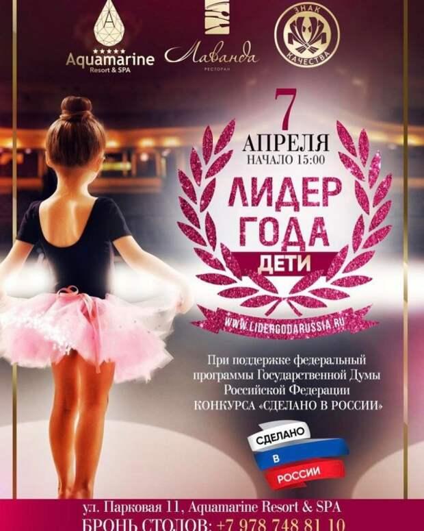 Впервые в Севастополе! Ежегодная премия «Лидер Года Дети»
