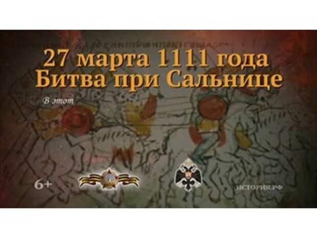 Битва при Сальнице: прародительница всех побед русского оружия