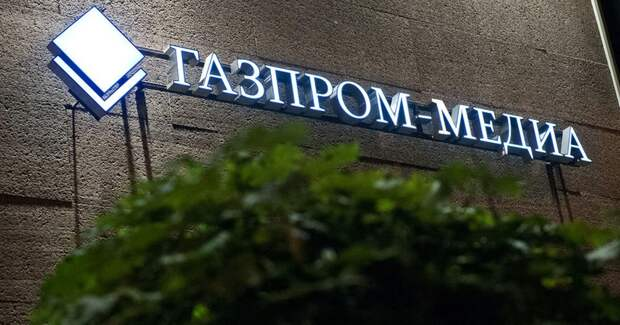Рекламная выручка «Газпром-медиа» за первый квартал выросла на 2%