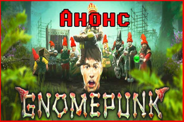 Анонс Gnomepunk.