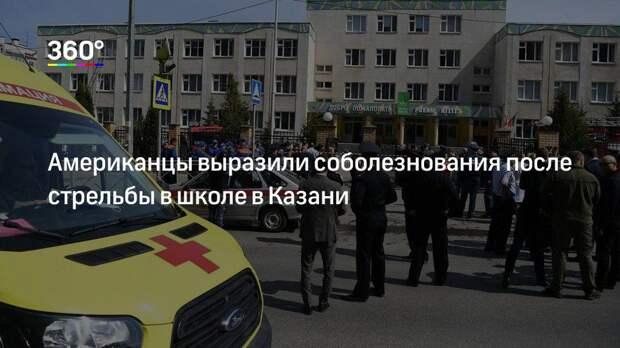 Американцы выразили соболезнования после стрельбы в школе в Казани