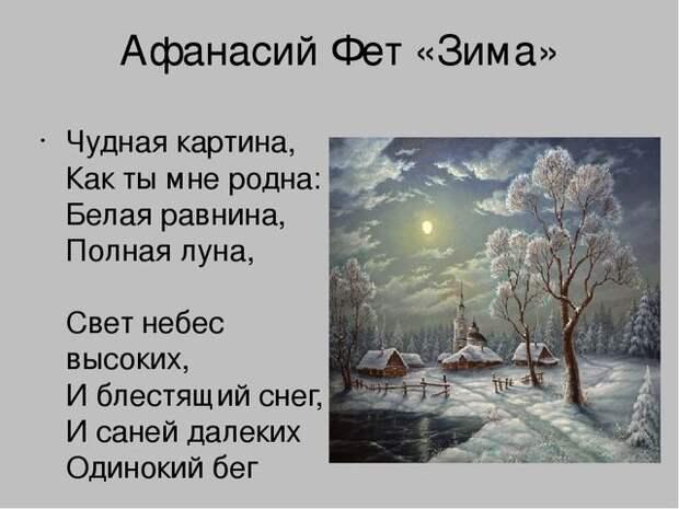 Афанасий Фет. Стихи