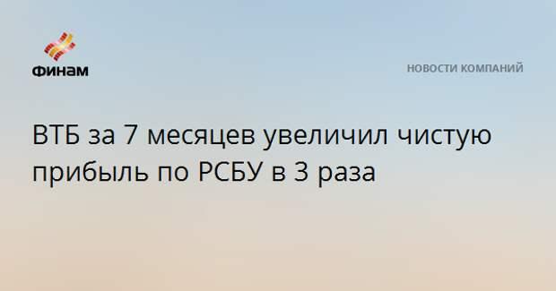ВТБ за 7 месяцев увеличил чистую прибыль по РСБУ в 3 раза
