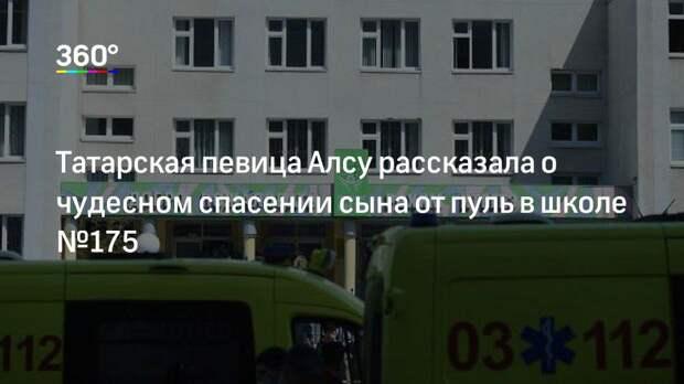 Татарская певица Алсу рассказала о чудесном спасении сына от пуль в школе №175