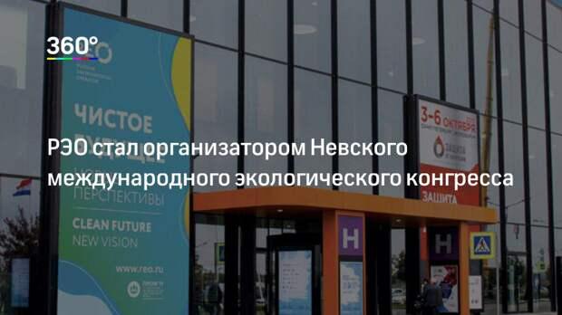 РЭО стал организатором Невского международного экологического конгресса