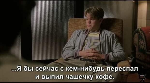 Умница Уилл Хантинг Александр Невзоров в проекте «Искусство лгать» рассказывает о фильмах из коллекции Кино ТВ.