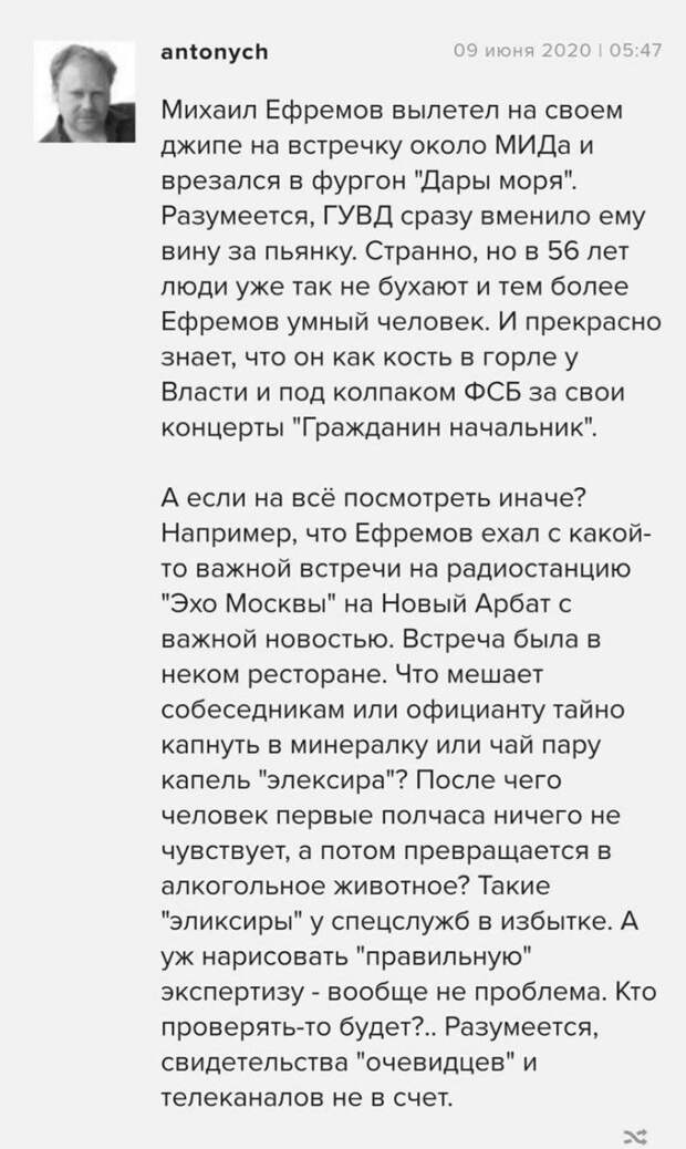 Хватит употреблять - либералы выгораживают убийцу Ефремова, списывая вину за пьяное ДТП на спецслужбы