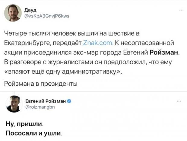 """""""Финальная битва"""" отечественных майдаунов"""