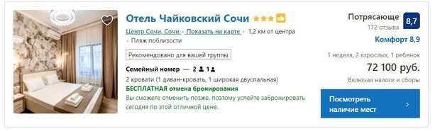 «Есть гостиницы, где цены повысили на 200-300%». Отдых в Сочи и Крыму по цене сравнялся с зарубежным