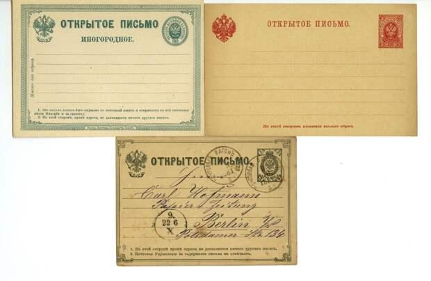 Самые необычные открытки России и мира