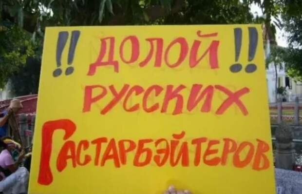А вы видели в Европе и Америке русских гастарбайтеров? И не увидите, их там нет. А почему?