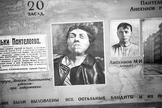 Объявление, извещающее жителей Петрограда о смерти Лёньки Пантелеева