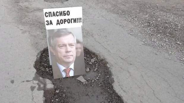 Фотографиями губернатора отметили ямы надорогах вРостовской области