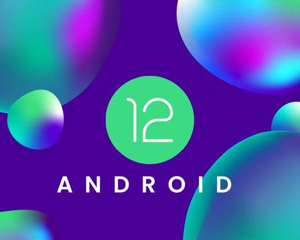 Вышло обновление Android 12 beta 3.1, устраняющие три большие проблемы Android 12