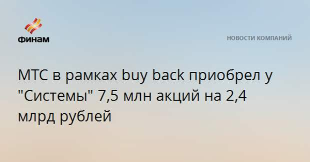 """МТС в рамках buy back приобрел у """"Системы"""" 7,5 млн акций на 2,4 млрд рублей"""