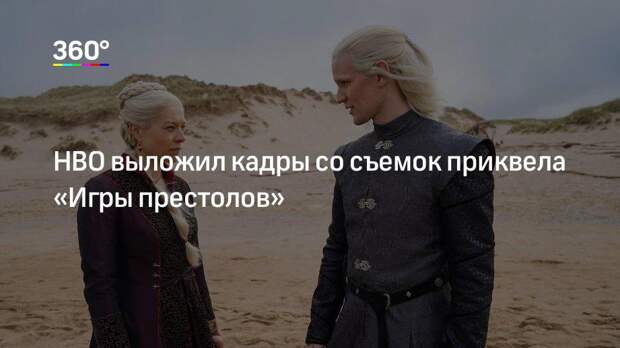 HBO выложил кадры со съемок приквела «Игры престолов»