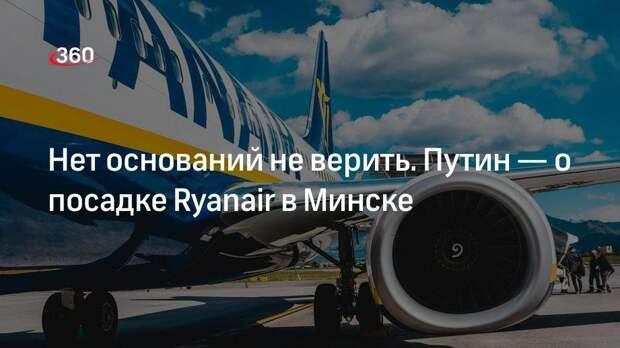 Нет оснований не верить. Путин— о посадке Ryanair в Минске