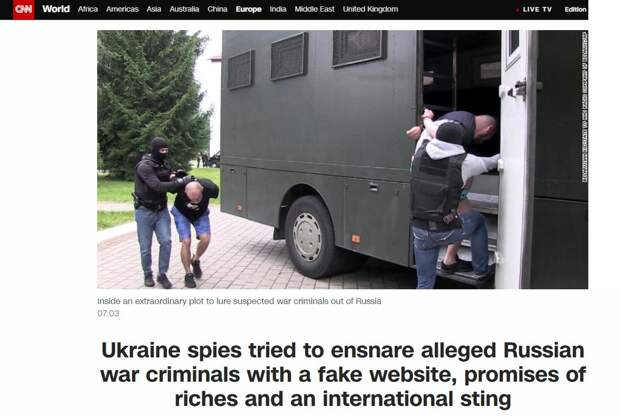 CNN-скандал