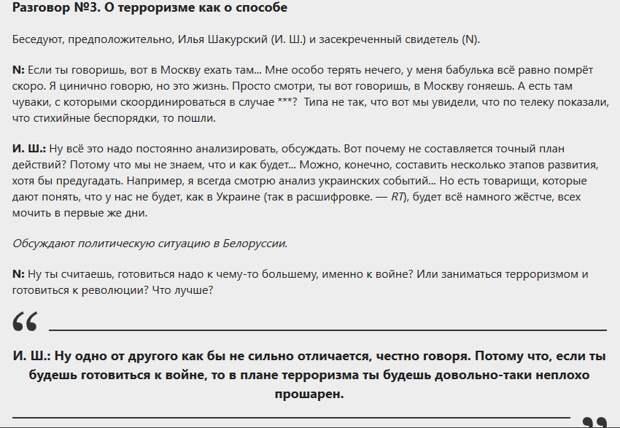 RT опубликовал расшифровки разговоров фигурантов дела «Сети»