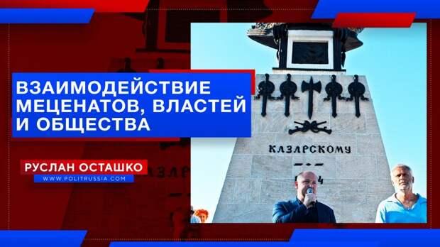 Севастополь: как взаимодействие меценатов, властей и общества рождает красоту