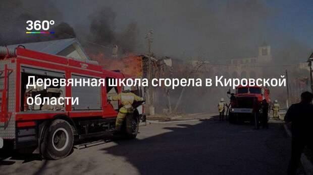 Деревянная школа сгорела в Кировской области